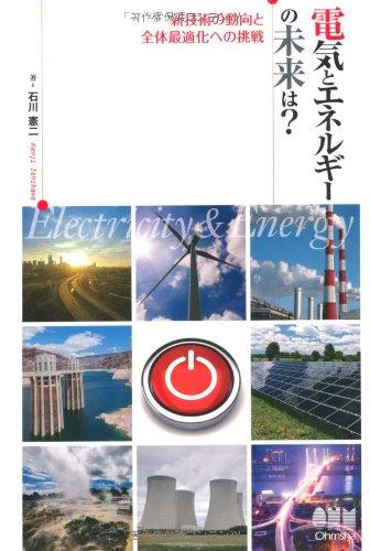 電気とエネルギーの未来は?−新技術の動向と全体最適化への挑戦−の詳細を見る