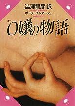 表紙: O嬢の物語 (河出文庫) | ポーリーヌ・レアージュ
