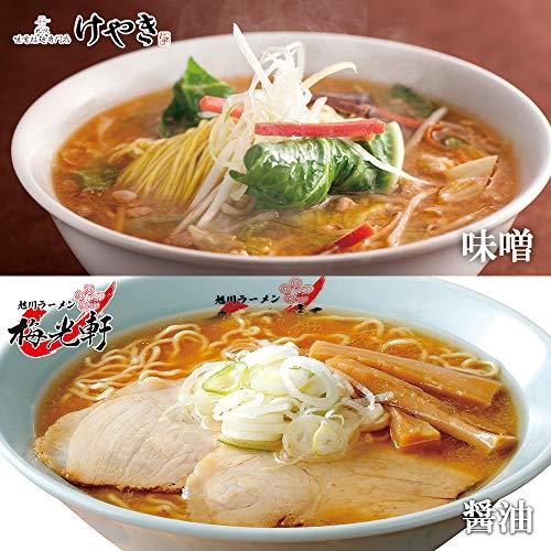 森住製麺『新千歳空港限定北海道名店の味6食入り』