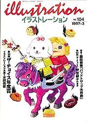 illustration (イラストレーション) 1997年 3月号 特集:藤田新策「バッドトリップ大作戦」 石塚公昭