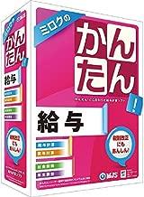 ミロク情報サービス ミロクのかんたん!給与9【Win版】(CD-ROM)