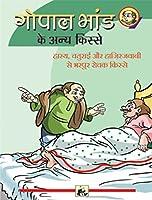 Gopal Bhand Ke Anya Kisse
