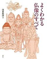よくわかる仏像のすべて