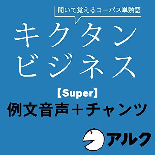 『キクタン ビジネス【Super】例文+チャンツ音声 (アルク/ビジネス英語/オーディオブック版)』のカバーアート