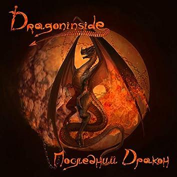 Последний дракон