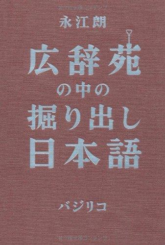 広辞苑の中の掘り出し日本語