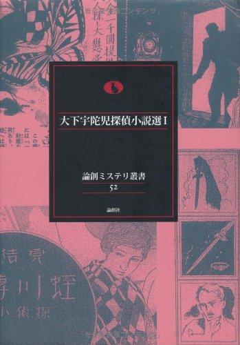 大下宇陀児探偵小説選〈1〉 (論創ミステリ叢書)