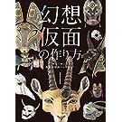 幻想仮面の作り方 妖しく美しい異形の仮面コレクション (HJ幻想クラフトシリーズ)