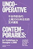Uncooperative Contemporaries: Art Exhibitions in Shanghai c. 2000
