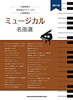 保存版ピアノ・ソロ ミュージカル名曲選[改訂2版]