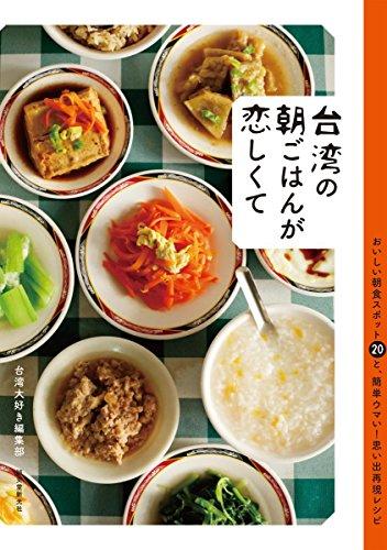 台湾の朝ごはんが恋しくて: おいしい朝食スポット20と、簡単ウマい!思い出再現レシピ