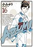 AZUMI-あずみ-(16) (ビッグコミックス)