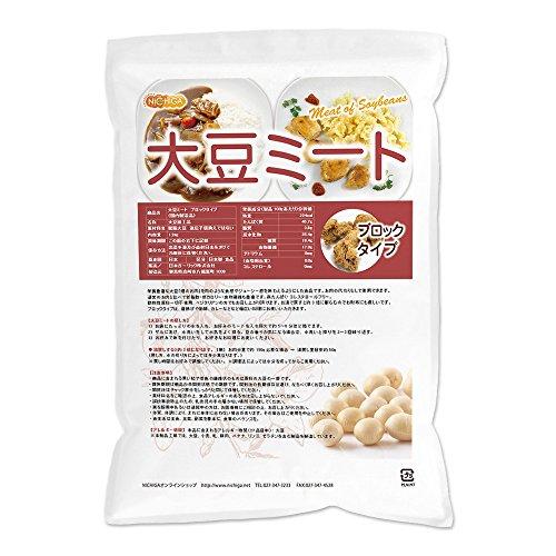 大豆ミート ブロックタイプ 1.2kg(国内製造品) 遺伝子組換え材料、動物性原料不使用 [02] NICHIGA(ニチガ)