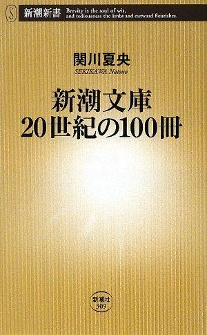 新潮文庫20世紀の100冊 (新潮新書)