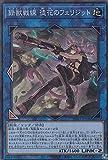 遊戯王 PHRA-JP046 鉄獣戦線 徒花のフェリジット (日本語版 スーパーレア) ファントム・レイジ