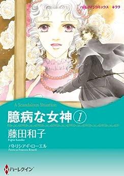 [藤田 和子, パトリシア・F・ローエル]の臆病な女神 1 (ハーレクインコミックス)