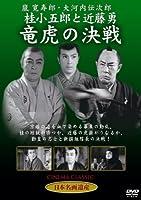 桂小五郎と近藤勇 竜虎の決戦 [DVD] STD-120