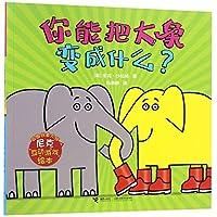 【全新正版】尼克互动游戏绘本:你能把大象变成什么? (英) 尼克·沙拉特著,杨丽静 9787544860758 接力出版社
