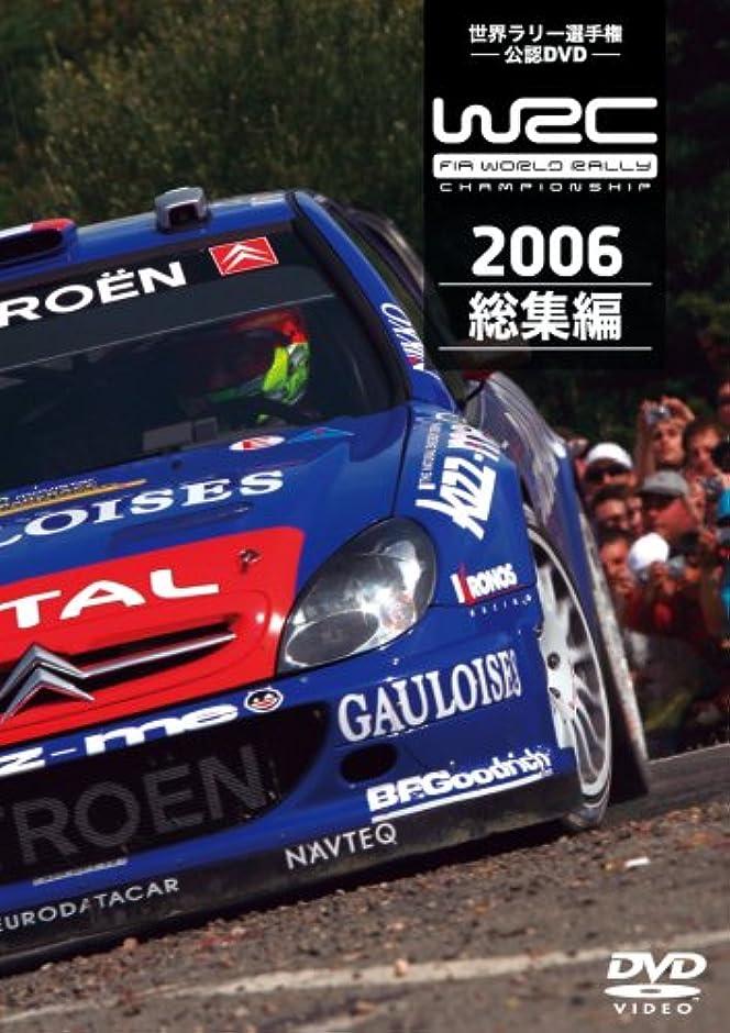 ハーネス社交的イソギンチャクWRC世界ラリー選手権2006 総集編 [DVD]