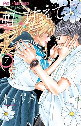 虹、甘えてよ。 (7) (フラワーコミックス)