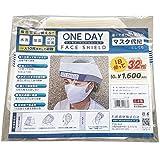 AQUATALK (アクアトーク) ONE DAY フェイスシールド [ 50枚入 / 透明/日本製 ] フェイスガード/防災グッズ/飛沫防止/使い捨て