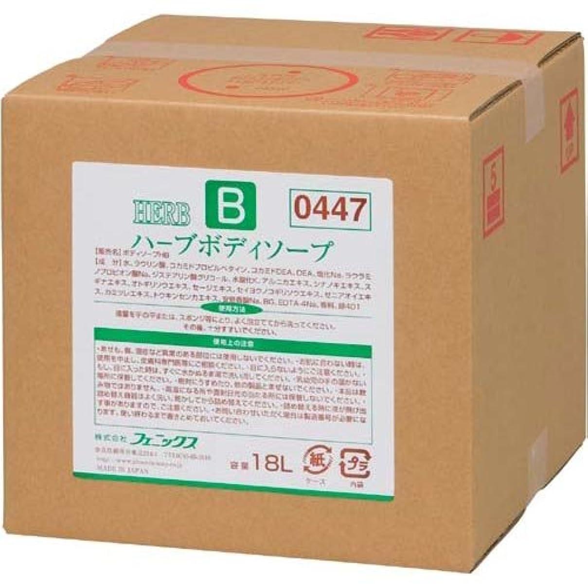 登録する理容師力学フェニックス ハーブ ボディーソープ 18L(コック付) 【品番】ZBD1403
