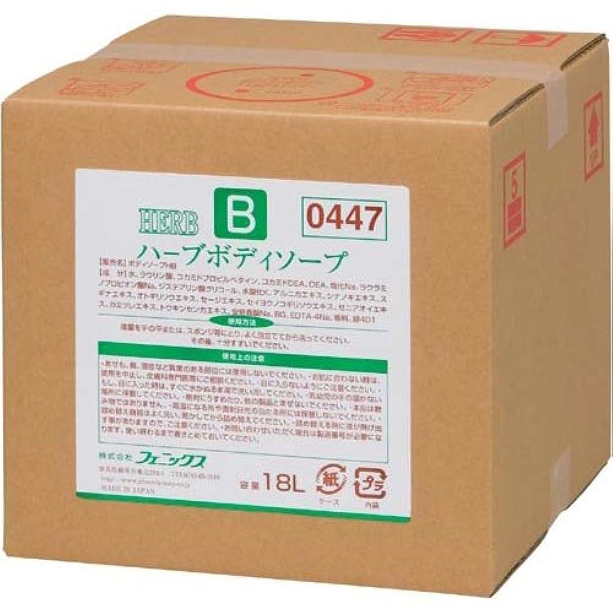 ハードウェアチョップキリスト教フェニックス ハーブ ボディーソープ 18L(コック付) 【品番】ZBD1403