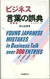 ビジネス言葉の誤典