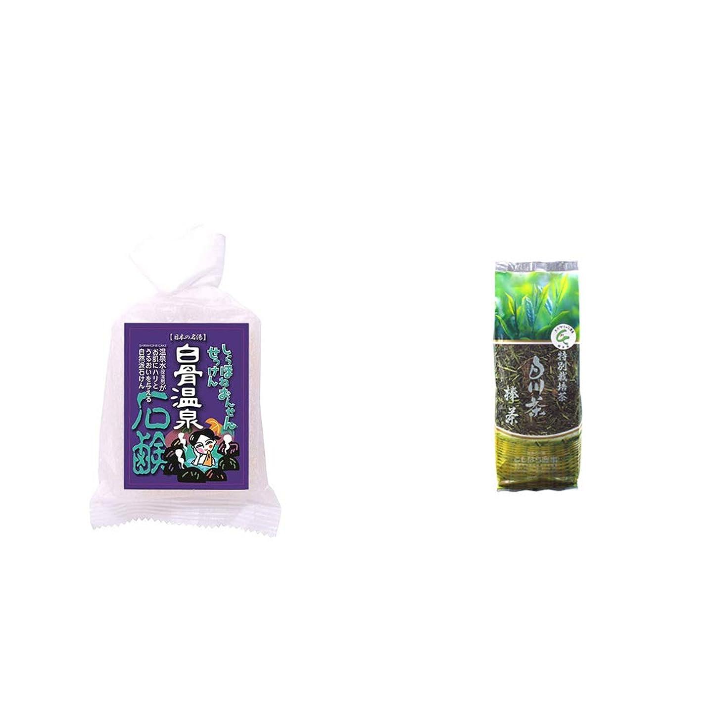 大いに美的ギャップ[2点セット] 信州 白骨温泉石鹸(80g)?白川茶 特別栽培茶【棒茶】(150g)