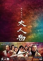流星剣侠伝 大人物(りゅうせいけんきょうでん だいじんぶつ)DVD-BOX