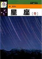 星座〈冬〉 (検索入門)