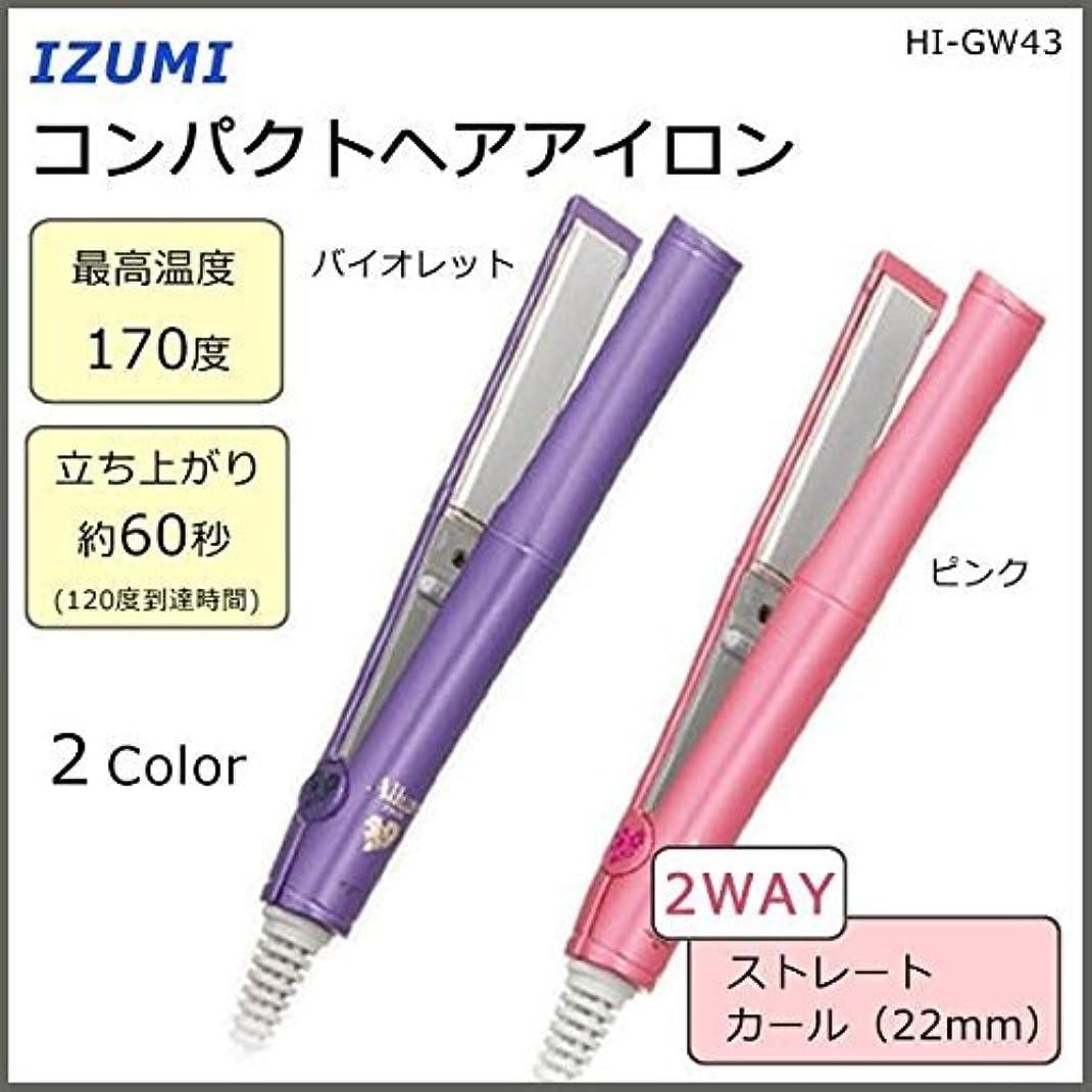 通常拒絶する紫のコンパクトヘアアイロン HI-GW43 バイオレット