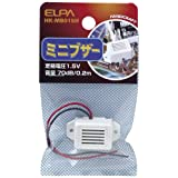 ELPA ミニブザー HK-MB015H