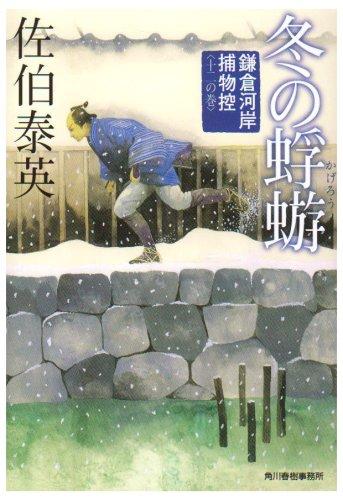 冬の蜉蝣―鎌倉河岸捕物控〈12の巻〉 (ハルキ文庫 時代小説文庫)