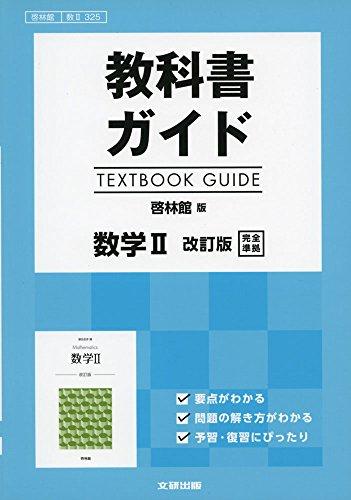 教科書ガイド 啓林版 数学II 改訂版 [数II 325]