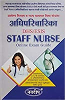 DHS / ESIS Staff Nurse - A Complete Guide (Marathi)