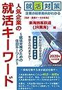 人気企業の就活キーワード 東海旅客鉄道(JR東海) 編 2020年入社対応版: 就活対策のための注目キーワード