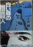 白い森の幽霊殺人 (角川文庫)
