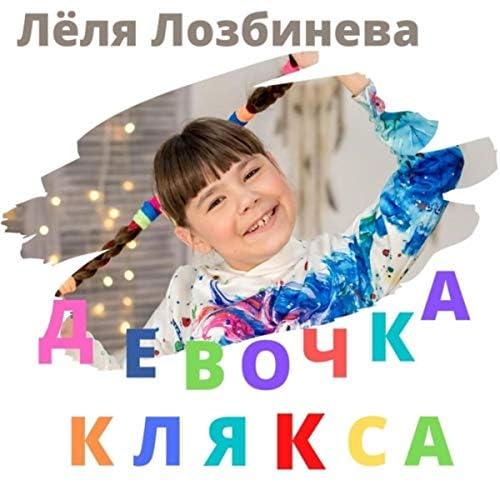 Лёля Лозбинева