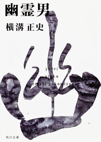 幽霊男 金田一耕助ファイル10 (角川文庫―金田一耕助ファイル)の詳細を見る
