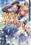 竜騎士のお気に入り 3巻 (ZERO-SUMコミックス)