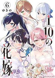 1/10の花嫁(6) (夜サンデーコミックス)