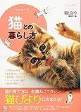 はじめての猫との暮らし方 (いちばん役立つペットシリーズ)