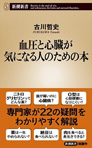 血圧と心臓が気になる人のための本 (新潮新書) - 古川 哲史