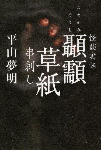 怪談実話 顳顬(こめかみ)草紙 串刺し (幽BOOKS 怪談実話)