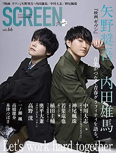 SCREEN+プラス vol.66 2020年 06 月号 [雑誌]: SCREEN 増刊 (日本語) 雑誌_0