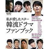 韓流ドラマ・ファンブック 私が愛したスター (週刊朝日ムック)