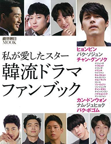 『韓流ドラマ・ファンブック 私が愛したスター (週刊朝日ムック)』のトップ画像