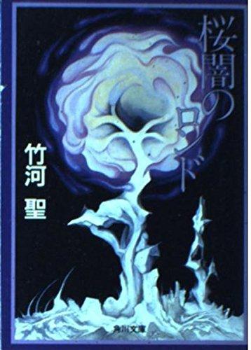 桜闇のロンド (角川文庫)
