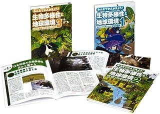 みんなでかんがえよう! 生物多様性と地球環境(全3)